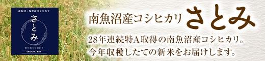 """""""28年連続特A取得の南魚沼産コシヒカリ「さとみ」"""""""