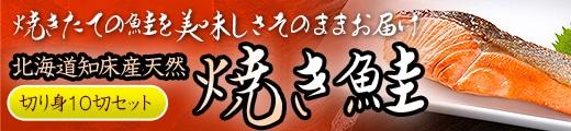 """""""【焼きたての美味しさそのままお届け!】北海道知床産天然「焼き鮭」切り身10切セット"""""""