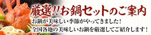 """""""【厳選!!】お鍋セットのご案内"""