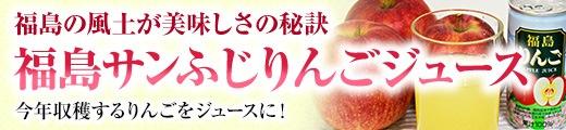 """""""【福島県"""