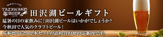 """""""田沢湖ビールギフト"""