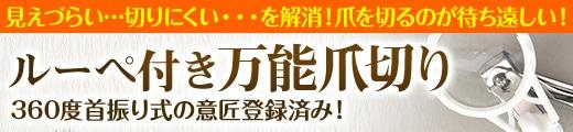 """""""【妊婦さんやご高齢の方でも楽々爪切り!】ルーペ付き万能爪切り"""