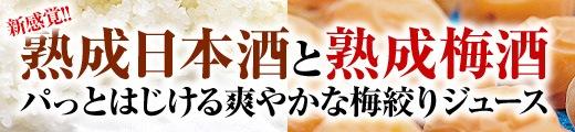熟成日本酒と熟成梅酒