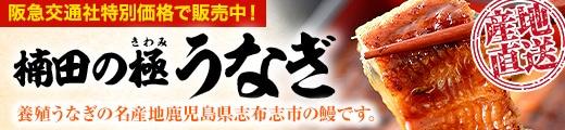 """""""【鹿児島"""