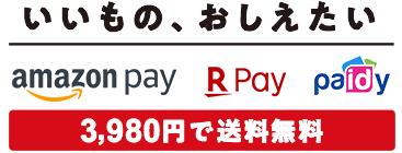いいもの、おしえたい 3,980円で送料無料