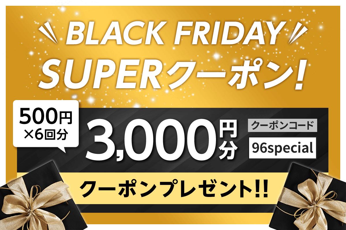 BLACK FRIDAY SPECIALクーポン