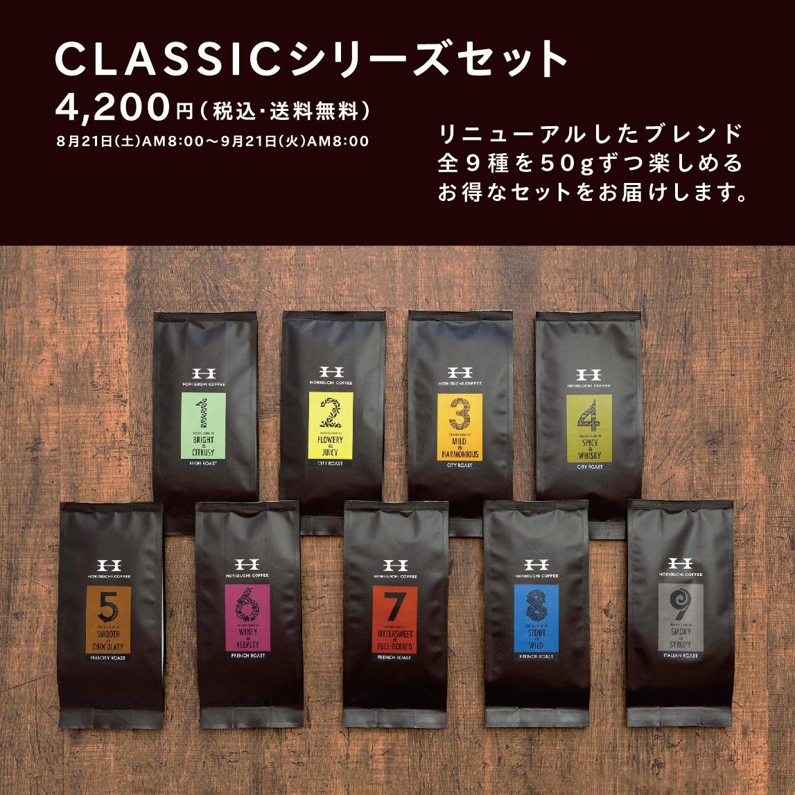 CLASSICシリーズセット
