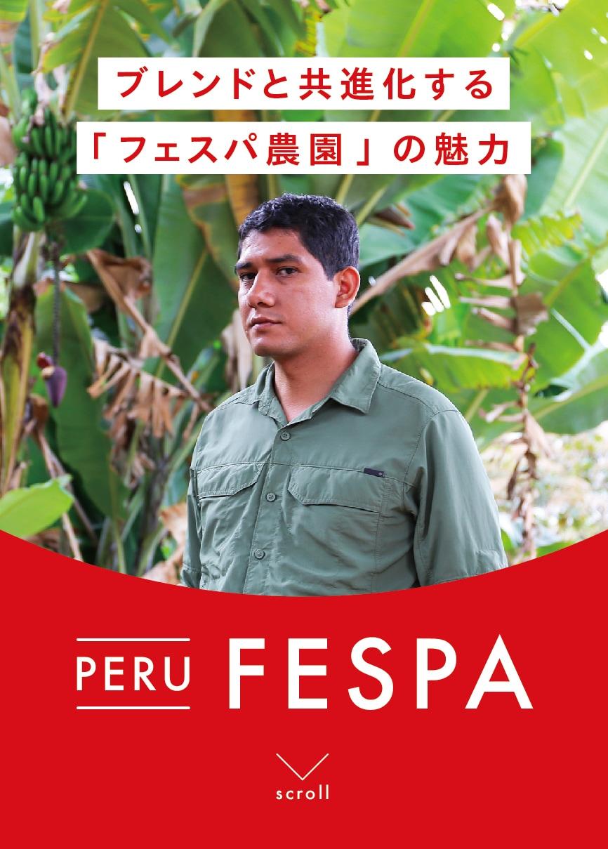 ブレンドと共進化する「フェスパ農園」の魅力