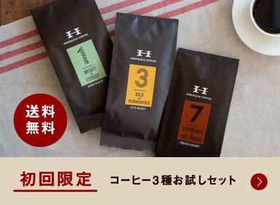 初回限定 コーヒー3種のお試しセット