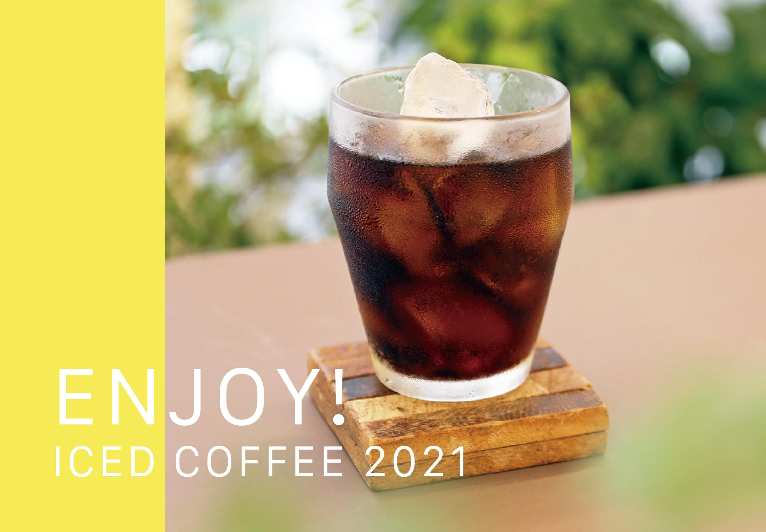アイスコーヒー2021