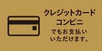 クレジットカード・コンビニ