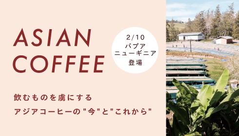 飲むものを虜にするアジアコーヒー!