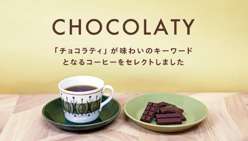 チョコラティなコーヒー!