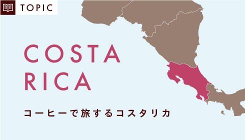 コーヒーで旅するコスタリカ
