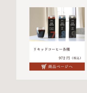 リキッドコーヒー各種 972円(税込み)[商品ページへ]