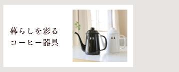 暮らしを彩るコーヒー器具