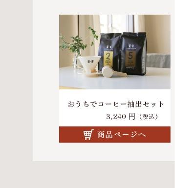 おちでコーヒー抽出セット 3,240円(税込み)[商品ページへ]