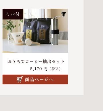 「ミル付き」おうちでコーヒー抽出セット 5,170円(税込み)[商品ページへ]