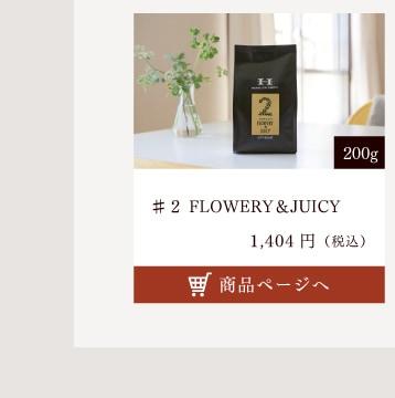#2 FLOWERY & JUICY 1,404円(税込み)[商品ページへ]