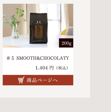 #5 SMOOTH & CHOCOLATY 1,404円(税込み)[商品ページへ]