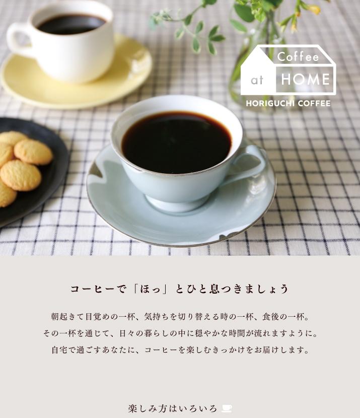 Coffee at Home. コーヒーで「ほっ」とひと息つきましょう。朝起きての目覚めの一杯、気持ちを切り替える時の一杯、食後の一杯。その一杯を通じて、日々の暮らしの中に穏やかな時間が流れますように。自宅で過ごすあなたに、コーヒーを楽しむきっかけをお届けします。