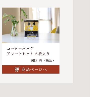 コーヒーバッグ アソートセット 6枚入り 993円(税込み)[商品ページへ]