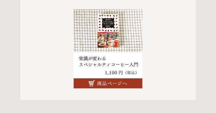常識が変わるスペシャルティコーヒー入門 1,100円(税込み)[商品ページへ]