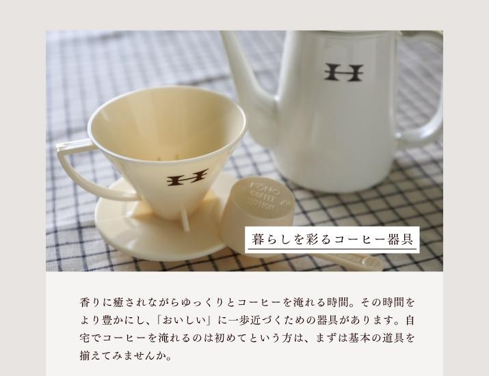 香りに癒されながらゆっくりとコーヒーを淹れる時間。その時間をより豊かにし、「おいしい」に一歩近づくための道具があります。自宅でコーヒーを淹れるのは初めてという方は、まずは基本の道具をそろえてみませんか。