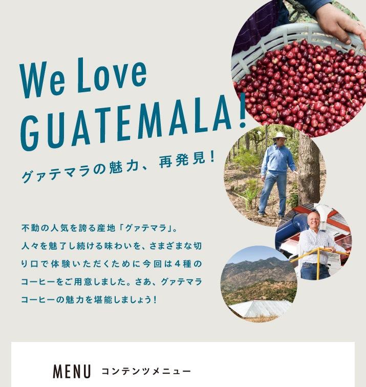 グァテマラコーヒーの魅力について、味わい、産地、品種、生産者の面からご紹介。