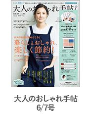 大人のおしゃれ手帖6/7号