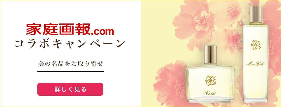 家庭画報.comコラボキャンペーン