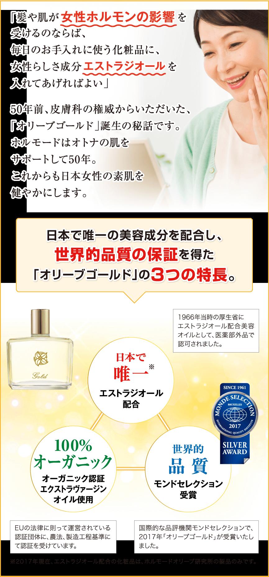 日本で唯一のエストラジオール配合医薬部外品美容オイル