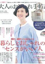 大人のおしゃれ手帖 4月号