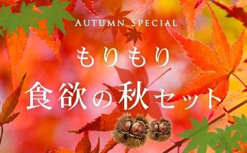 食欲の秋セット