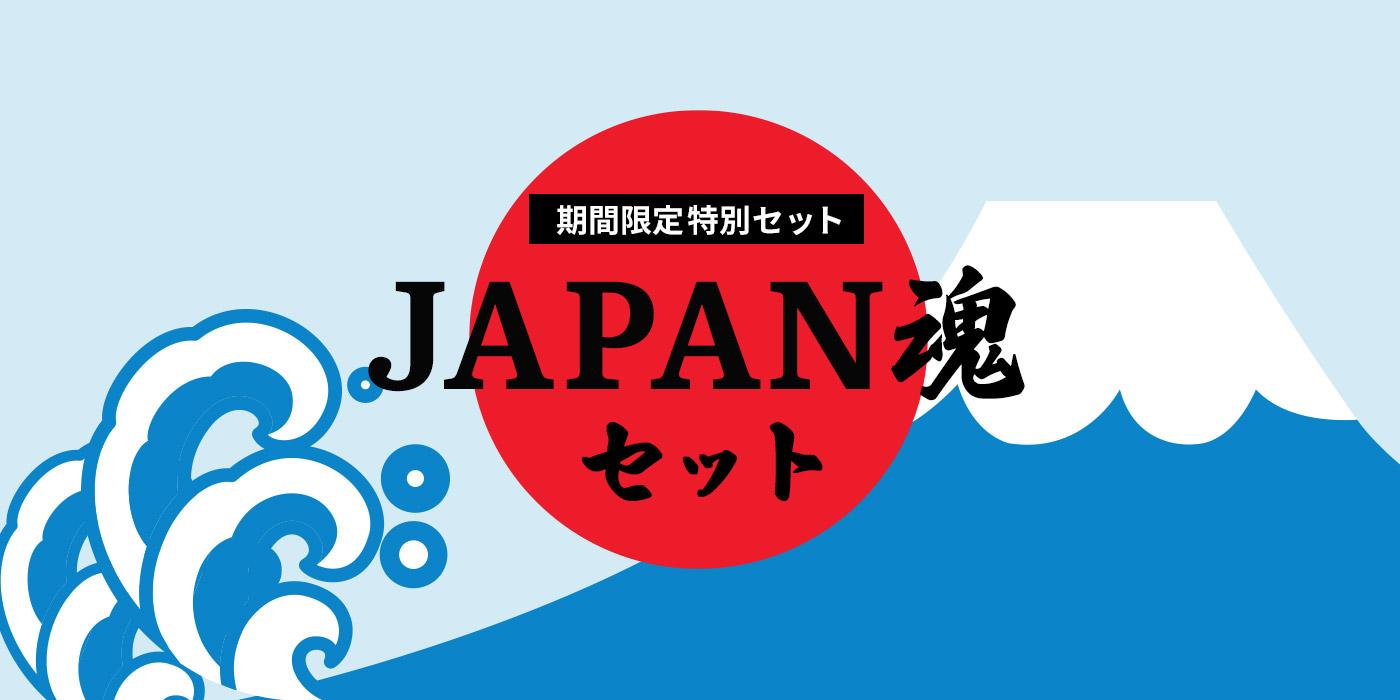 JAPAN魂