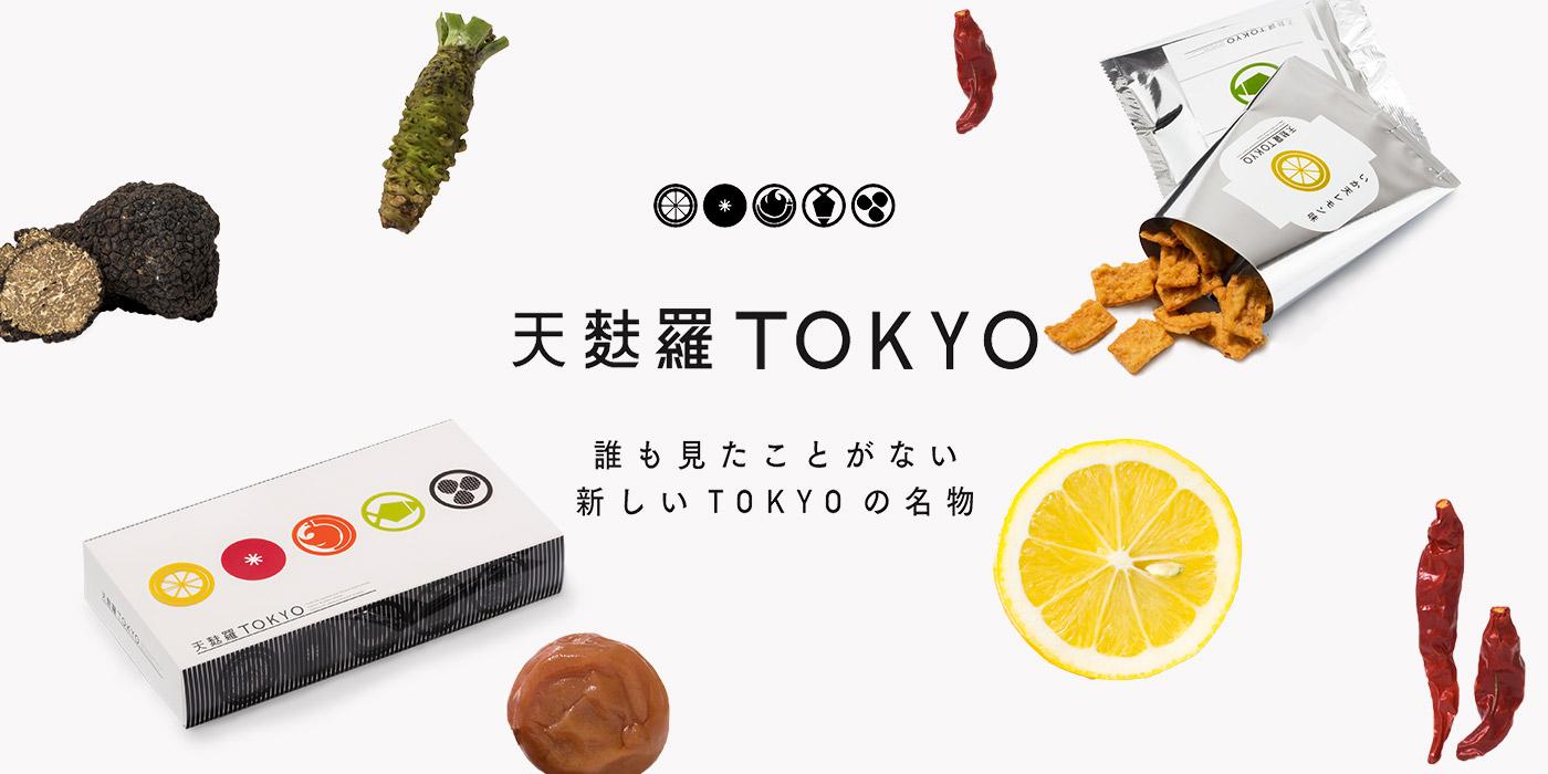 天婦羅TOKYO