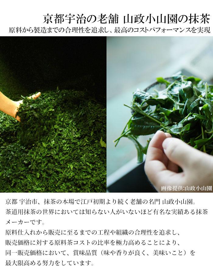 京都宇治山政小山園の抹茶