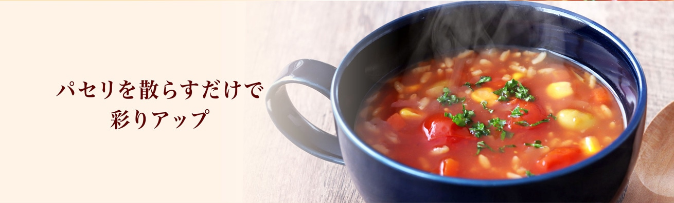 レシピ トマトおかゆとパセリ