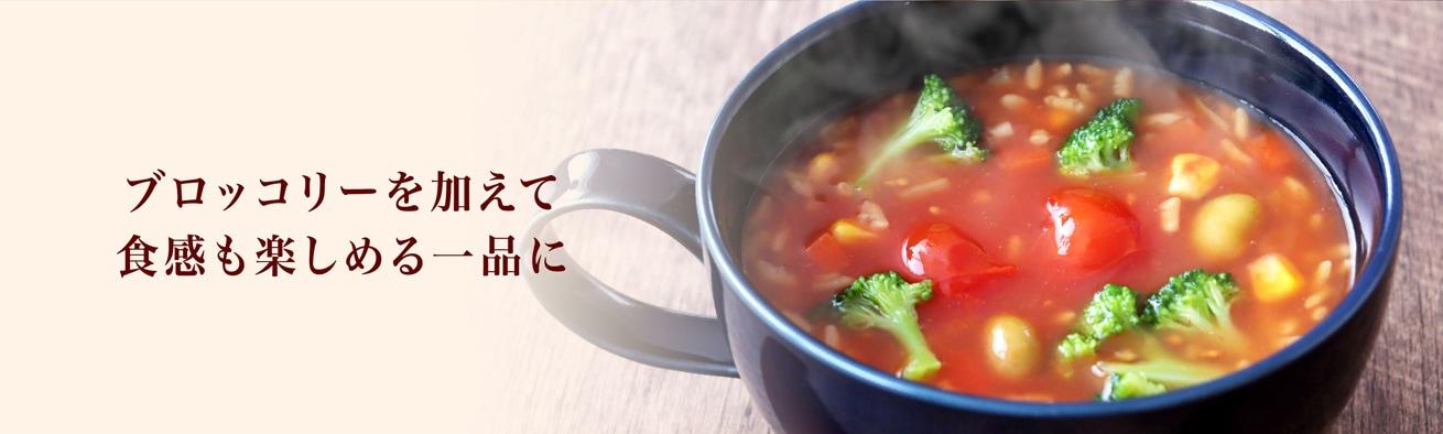 レシピ トマトおかゆとブロッコリー