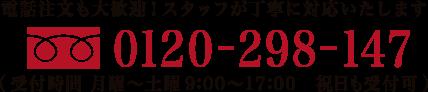 0120−298−147