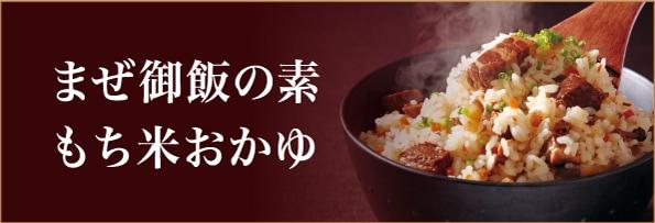 混ぜご飯の素・もち米おかゆ