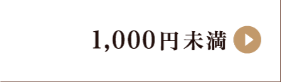 1,000円未満