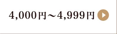 4,000円〜4,999円