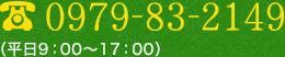 0979-83-2149(平日9:00〜17:00)