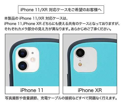 iPhone 11/XR 対応ケースをご希望のお客様へ