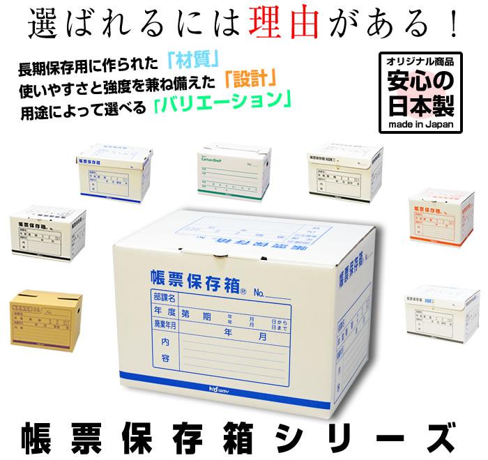 帳票・文書を保存するなら豊栄産業の帳票保存箱!