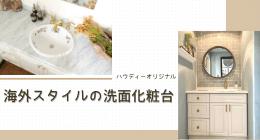 ハウディーオリジナル洗面化粧台