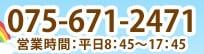 ホスピマート 075-671-2471(営業時間:平日8:45〜17:45)