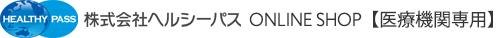 株式会社ヘルシーパス ONLINE SHOP