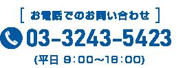 お電話でのお問い合わせ 03-3243-5423